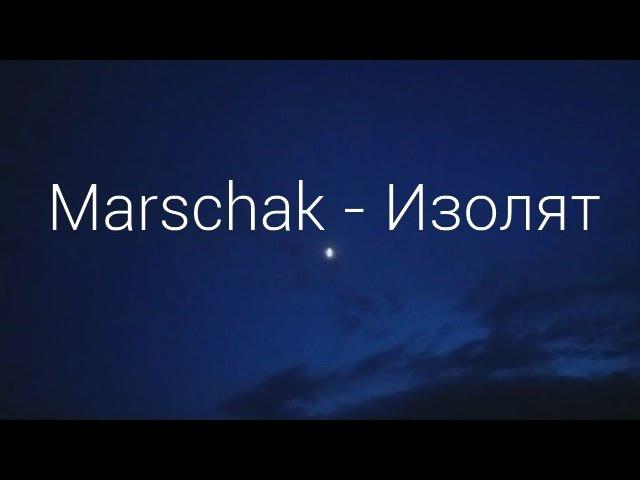 Marschak - Изолят (Cover)