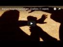 Фильм Андрея Караулова «Грабеж». 1 серия
