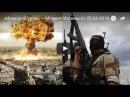 «Иракский уран» — Момент Истины от 25.04.2016
