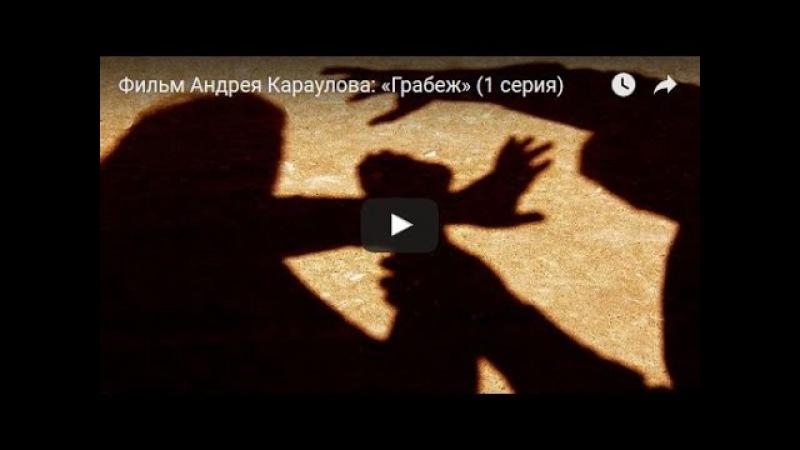 Фильм Андрея Караулова «Грабеж». (1 серия)
