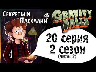 Секреты и Шифры 20 серии 2 сезона Gravity Falls / Песенка Билла / Часть 2