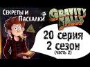 Секреты и Шифры 20 серии 2 сезона Gravity Falls Песенка Билла Часть 2