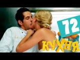 Сериал Кухня 4 сезон 12 серия (72 серия) HD - русская комедия 2014