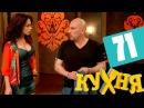 Сериал Кухня 4 сезон 11 серия 71 серия HD русская комедия 2014