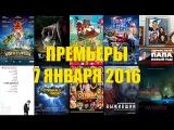 Премьеры кино 1 и 7 января 2016: Крампус, Мафия: игра на выживание, Выживший