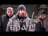 Спасайся, брат! (2015) - Фильм целиком! Драма криминал сильный фильм мини сериал 2015