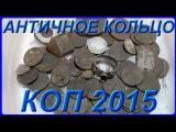 КОП 2015 Старинное Кольцо, Серебро, Монета и Другие Находки, Поиск с Металлоискателем США 2015