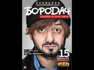 Бородач Премьера ТНТ 2016! 15 января в 14:00 Видео на канале