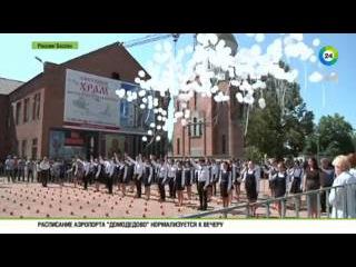 В Беслане почтили память погибших в теракте 2004 года