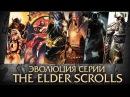Эволюция серии игр The Elder Scrolls TES 1994 - 2014
