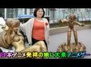 На станции Ойзуми-гакуэн возвели памятники Лам, Мэйтель и Тэцуро, Астробою.
