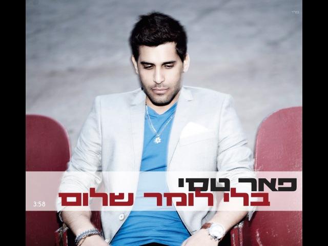 פאר טסי - בלי לומר שלום -bli lomar shalom- peer tasi