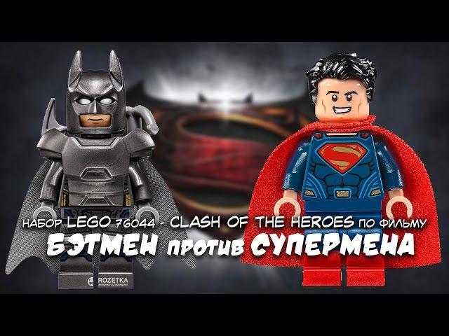 DemonClash - БЭТМЕН против СУПЕРМЕНА набор LEGO 76044