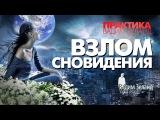 ❑ Взлом сновидения /Вадим Зеланд ″ПРАКТИКА″