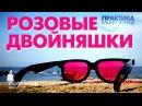 ❑ Розовые Двойняшки /Вадим Зеланд ″ПРАКТИКА″