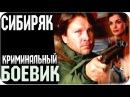 Русские Фильмы 2015 - СИБИРЯК / Русский / Криминальный / Боевик / Русские военные фильмы 2016