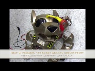 Как сделать своего первого робота (для детей от 6 лет) - часть 1 вводная