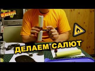 Как сделать фейерверки своими руками