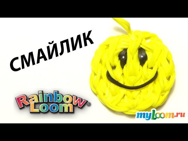 Брелок СМАЙЛИК из резинок Rainbow Loom Bands | Smiley Face Charm