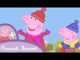 Свинка Пеппа - S02 E08 Осенний ветер (Серия целиком)