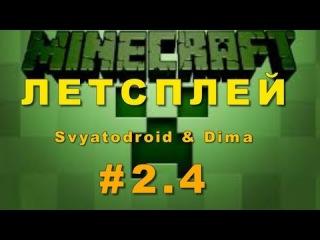 Відео про майнкрафт - летсплей майнкрафт 2 сезон 4 серія