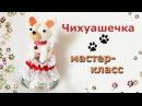 Мастер класс Собачка амигуруми Master class amigurumi dog
