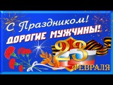 Ко дню 23 февраля   Красивое поздравление с Днем Защитника Отечества  2017
