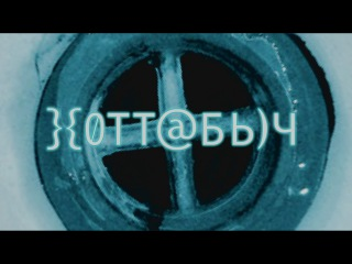 "Фильм ""Хоттабыч"" (2006)"