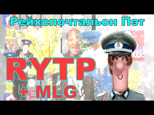 Почтальон Пэт RYTP 1 Почтальон Пэт пуп ритп