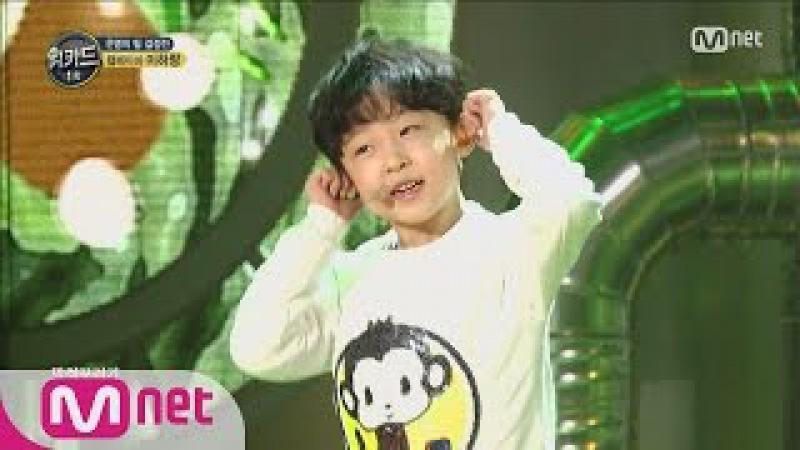 [WE KID] Rap Baby Lee Ha Rang, Kid's Swag~ 'Okey dokey' EP.01 20160218