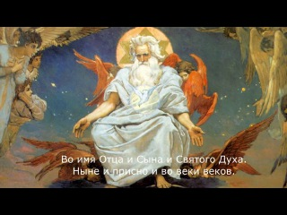 Сон Пресвятой Богородицы 10.Молитва от любой порчи.