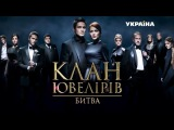 Клан Ювелиров 61 серия (анонс)