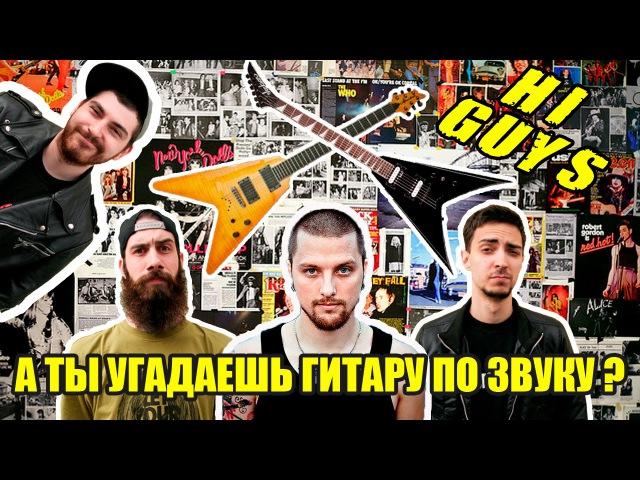 Hi Guys - Сравнение ДОРОГОЙ и ДЕШЕВОЙ гитары c Артемом Теплинским из Stigmata