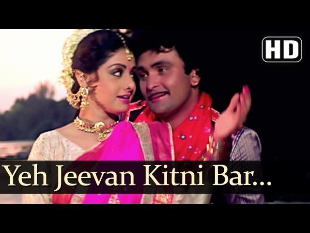 Yeh Jeevan Kitni Bar Mile (HD) - Banjaran Songs - Rishi Kapoor - Sridevi - Mohd Aziz - Alka Yagnik