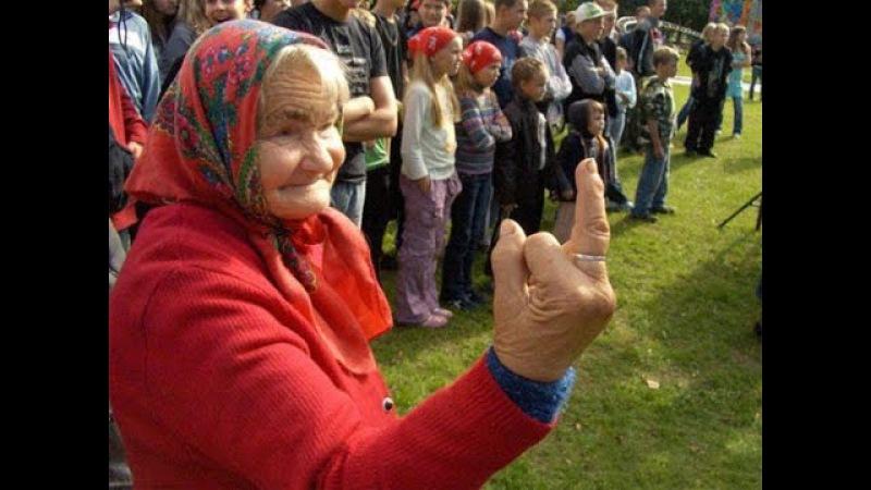 ВОЛОДЯ! УХОДИ Бабушка из России-ПУТИН ты бесс и хуйло!