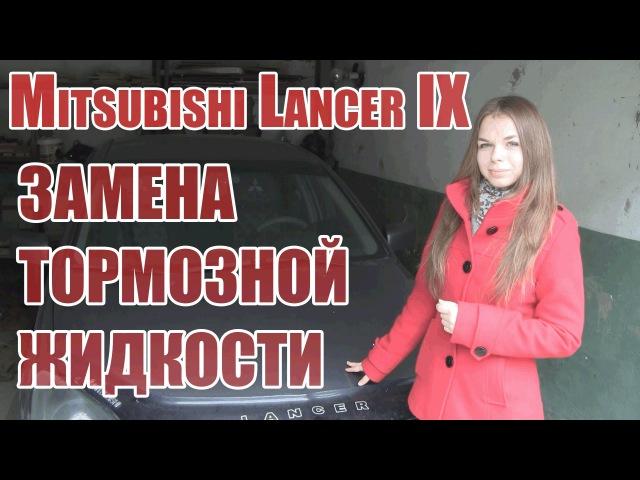 Замена тормозной жидкости девушкой Mitsubishi Lancer IX
