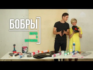 Крутые Бобры - Бобер ТВ - дерево из пластинок (DIY)
