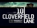 Кловерфилд, 10 / 10 Cloverfield Lane Trailer 2016