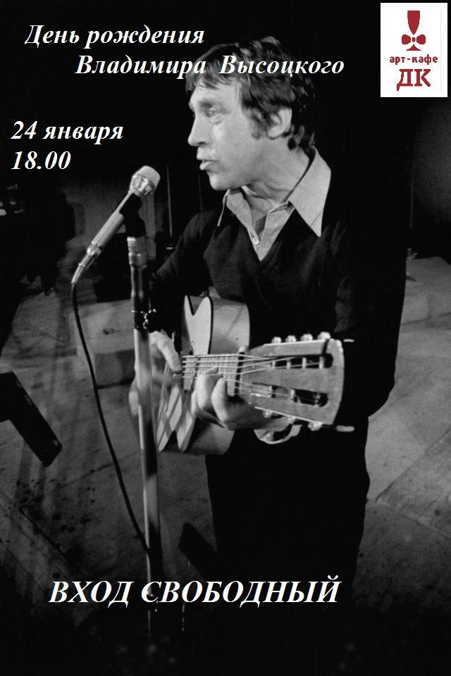 Афиша Тамбов День рождения Владимира Высоцкого