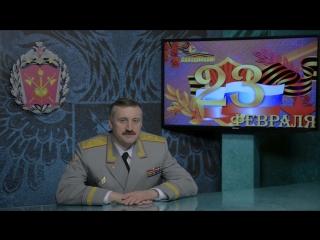 Поздравление с Днём защитника Отечества начальника академии ВА МТО генерал-лейтенанта В.С. Ивановского