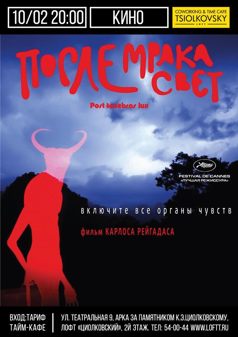 """Афиша Калуга 10/02 Cinemascope: """"После мрака свет"""""""