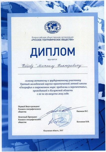 Диплом РГО