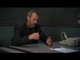 Доктор Хаус (6 Сезон 6 Серия)