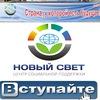 """АНО """"Центр социальной поддержки """"Новый свет"""""""