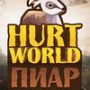 Hurt World | Мониторинг Серверов