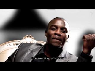 Akon - Beautiful (ft. Colby O'Donis & Kardinal Offishall) (RU Subtitles / Русские Субтитры)