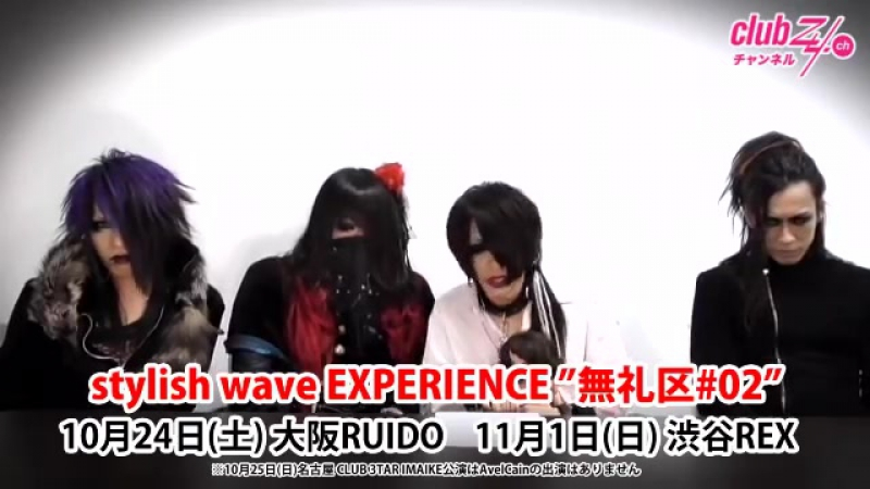 [jrokku] (VS) AvelCain -「stylish wave EXPERIENCE 無礼区 02」(comment)