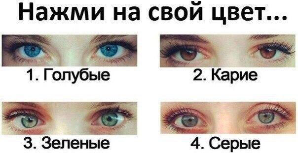 Каким цветом твои глаза?