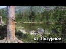 Ергаки - день - 2 (Перевал: Спящий Саян; Озеро: Лазурное)