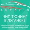 Чип-Тюнинг в Луганске